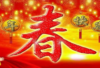 Holiday Notice for 2019 Spring Festival